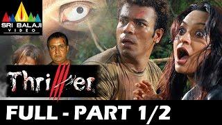 Thriller (Hyderabadi) Hindi Full Movie Part 1/2 | R.K, Aziz, Adnan Sajid