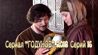 Сериал ГОДУНОВ 2018 смотреть историческая драма на канале Россия 1 Трейлер-анонс 16 серий