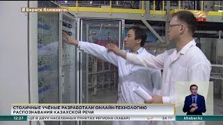 Онлайн-технологию распознавания казахской речи разработали столичные ученые