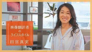 映像翻訳者のライフスタイル! 【JVTA修了生/映像翻訳者 田宮真実さん】