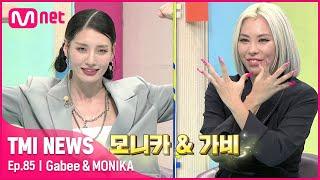 TMI NEWS EP85 Monika, Gabee
