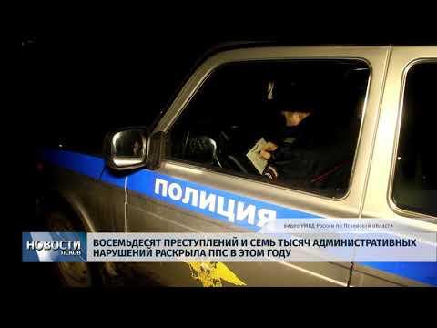 Новости Псков 18.12.2017 # Восемьдесят преступлений и семь тысяч нарушений раскрыла ППС в этом году