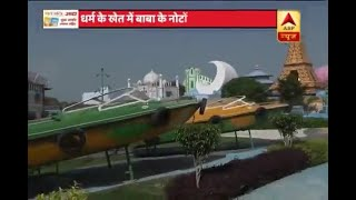 Ram Rahim's breathtaking resort inside Sirsa Dera caught on camera