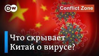 Вспышка коронавируса в Китае: что скрывает Пекин и почему ВОЗ не публикует отчет о миссии в Ухане
