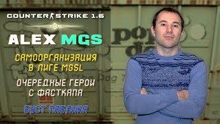 Counter-Strike 1.6 🔴 Пришло время самоорганизации в Лиге MGSL!