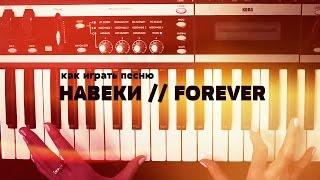 Как играть на синтезаторе песню Навеки // Forever