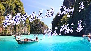 【旅遊日誌】泰國布吉.Day 3 遊島篇.Phi Phi 島  詳細旅遊日誌