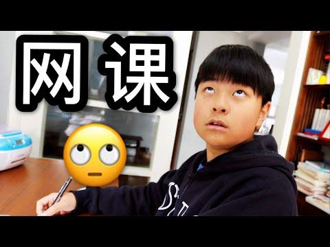 中式网课   中国学生最近都在上网课?在家里上课比学校里还辛苦吗?