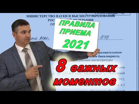 Правила приема 2021 || 8 важных моментов