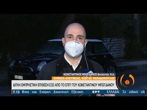 Κ. Μπογδάνος για τη διπλή εμπρηστική επίθεση που σημειώθηκε εις βάρος του  ΕΡΤ 03/02/2021