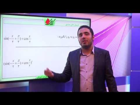 ریاضی تجربی سوم دبیرستان - مشتق - قواعد مشتق گیری