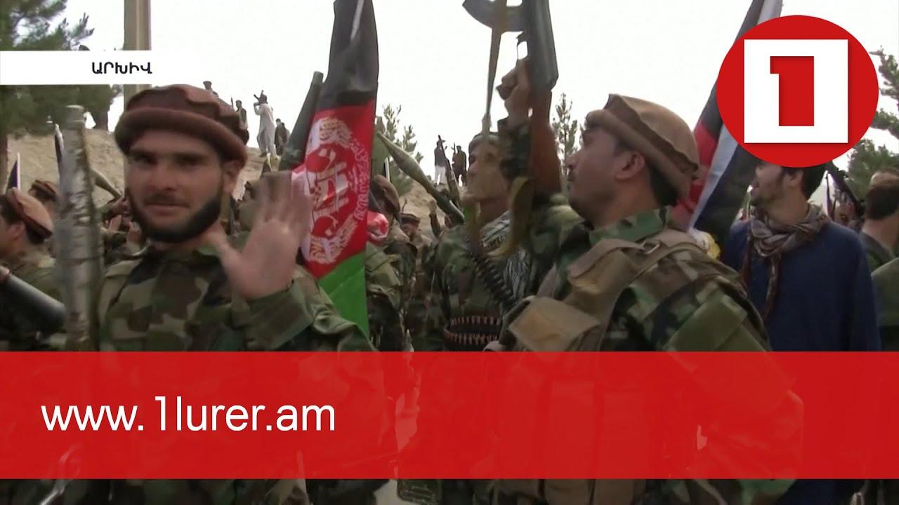 Թալիբանը դեմ է Աֆղանստանում Թուրքիայի ռազմական ներկայությանը