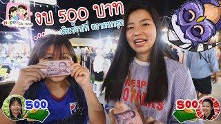 งบ 500 บาท เดินช๊อปที่ตลาดนกฮูก พี่ฟิล์ม น้องฟิวส์ Happy Channel