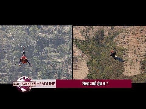 KAROBAR NEWS 2019 03 17 नेपालकै पहिलो साहसिक खेल सुपरम्यान जिपलाइन धुलीखेलमा सुरु