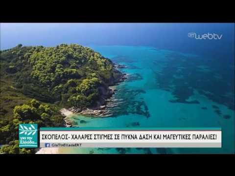 Σκόπελος… χαλαρές στιγμές σε πυκνά δάση και παραλίες! «Για την Ελλάδα…» | 08/04/19 | ΕΡΤ