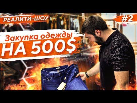 , title : 'Бизнес с нуля: Закупаем турецкую одежду на 500$ для продажи в Instagram / 2 часть
