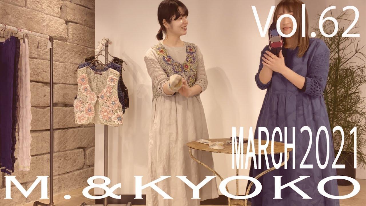 M.&KYOKO Vol.62 MARCH 2021