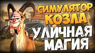 Goat Simulator: PAYDAY - Приколы в Городе!
