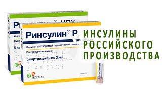Инсулины российского производства