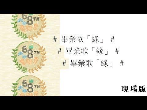 【2019年北門高中68屆畢業典禮】畢業歌「緣」現場版