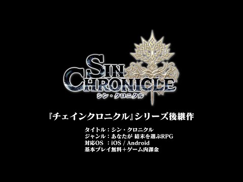 Sega RPG新作正式發表《Sin Chronicle》由《鎖鏈戰記》創作者松永純擔當綜合監督