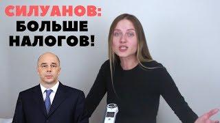 Команда Медведева: Антон Силуанов. БОЛЬШЕ НАЛОГОВ!