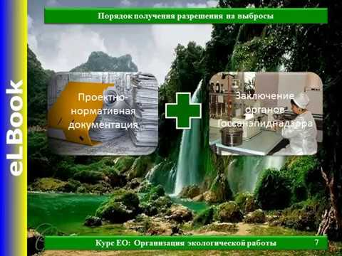 Экологические нормативы предприятия