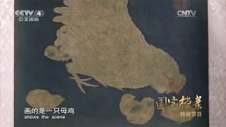 特别节目:探秘历史 万贞儿背后的旷世爱情  【国宝档案 20160129】