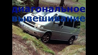 VW T4 и Т5-Жесткость кузова, диагональное вывешивание.