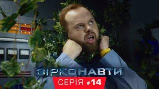 Звездонавты - 14 серия - 1 сезон   Комедия - Сериал 2018