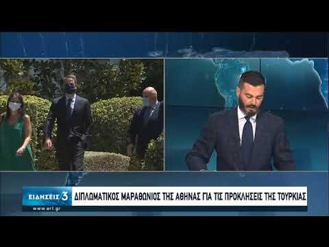 Διπλωματική κινητικότητα – Επικοινωνία του πρωθυπουργού με τους πολιτικούς αρχηγούς | 11/08/20 | ΕΡΤ