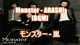 Monster - ARASHI[BGM]モンスター - 嵐(日本テレビ系土曜ドラマ『怪物くん』主題歌)