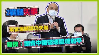 蘇貞昌赴立院報告備詢 接受媒體聯訪