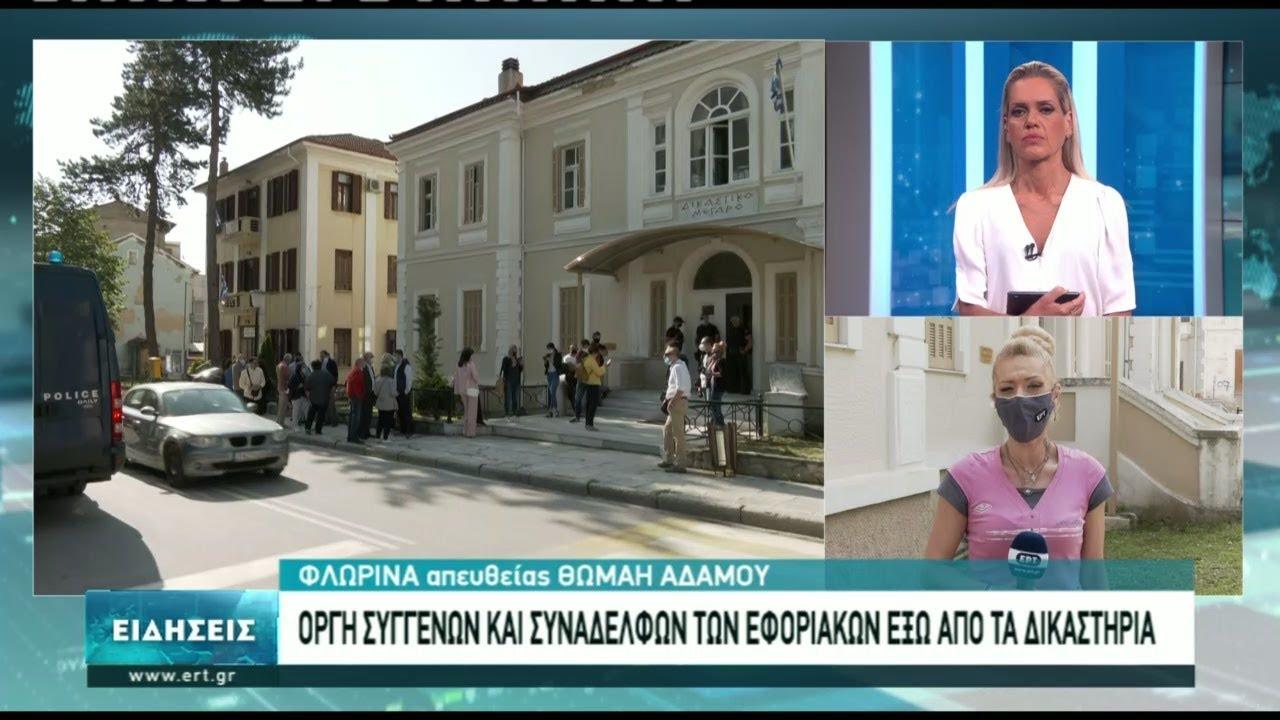 Ξύπνησαν μνήμες από την ημέρα της επίθεσης με τσεκούρι στην εφορία Κοζάνης   11/06/2021   ΕΡΤ