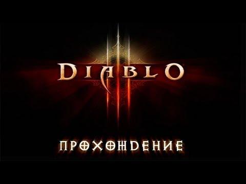 Diablo 3 - Полное прохождение! via MMORPG.su