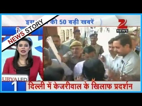 News 50 | Bangles shown to Arvind Kejriwal in New Delhi Railway Station