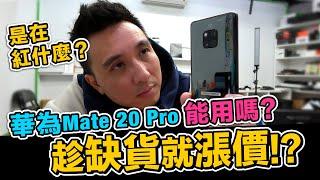 手機缺貨反而漲價!華為手機Huawei mate 20 pro 使用心得分享   下一支mate x 折疊手機? 「Men's Game玩物誌」