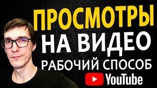 Как набрать просмотры на YouTube на маленьком канале | РАБОЧИЙ СПОСОБ раскрутить канал с нуля