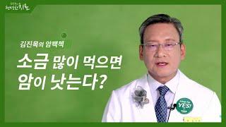 [김진목의 암팩첵] 소금 많이 먹으면 암이 낫는다?
