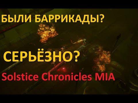 ТУПИЛ В Solstice Chronicles MIA.