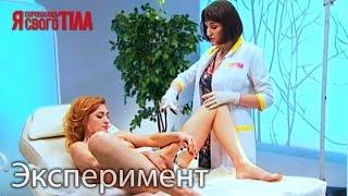 Смотреть онлайн Осмотр наружних половых органов для женщин