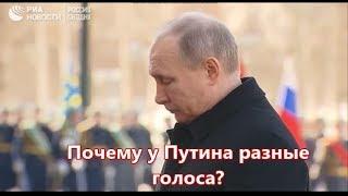Почему у Путина разные голоса ?