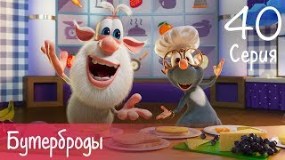 Буба - Бутерброды - Готовим с Бубой - Мультфильм для детей