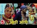 Lal Bahadur Dhami, Smriti Shahi & Puspa Bohara Ft.Dilip & Rosy