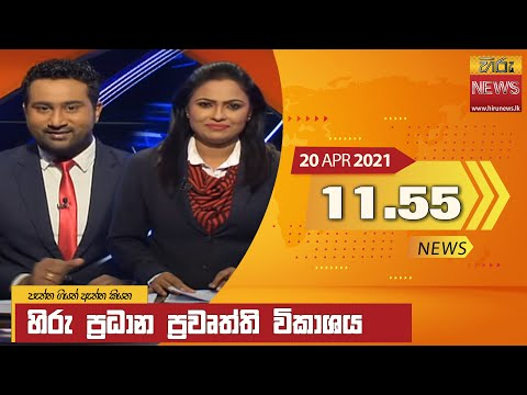Hiru News 11.55 AM | 2021-04-20