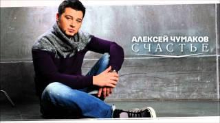 Алексей Чумаков - Счастье [AUDIO]
