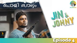 Jin & Johny | Episode 04 | Poli Sanam | Mini Web Series