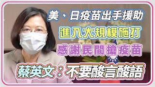 日本馳援124萬劑AZ疫苗 蔡英文談話