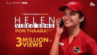 HELEN Malayalam Movie| Pon Thaarame Song Video| Vineeth Sreenivasan| Anna Ben| Shaan Rahman|Official
