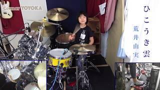 "Hikoukigumo - Yumi Arai / Cover by Yoyoka, 9 year old / 荒井由実 ""ひこうき雲"" を叩いてみた"